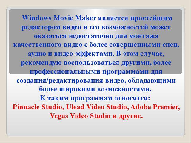 Windows Movie Maker является простейшим редактором видео и его возможностей...