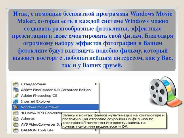 Итак, с помощью бесплатной программы Windows Movie Maker, которая есть в кажд...