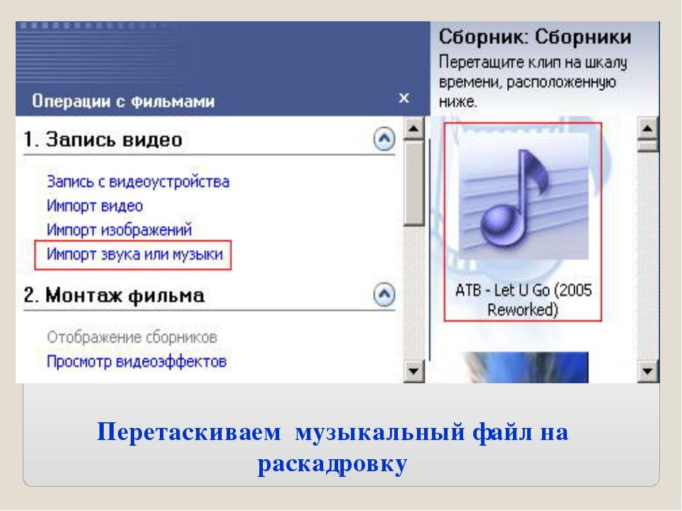 Перетаскиваем музыкальный файл на раскадровку