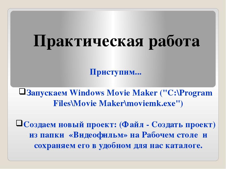 "Приступим... Запускаем Windows Movie Maker (""C:\Program Files\Movie Maker\mov..."
