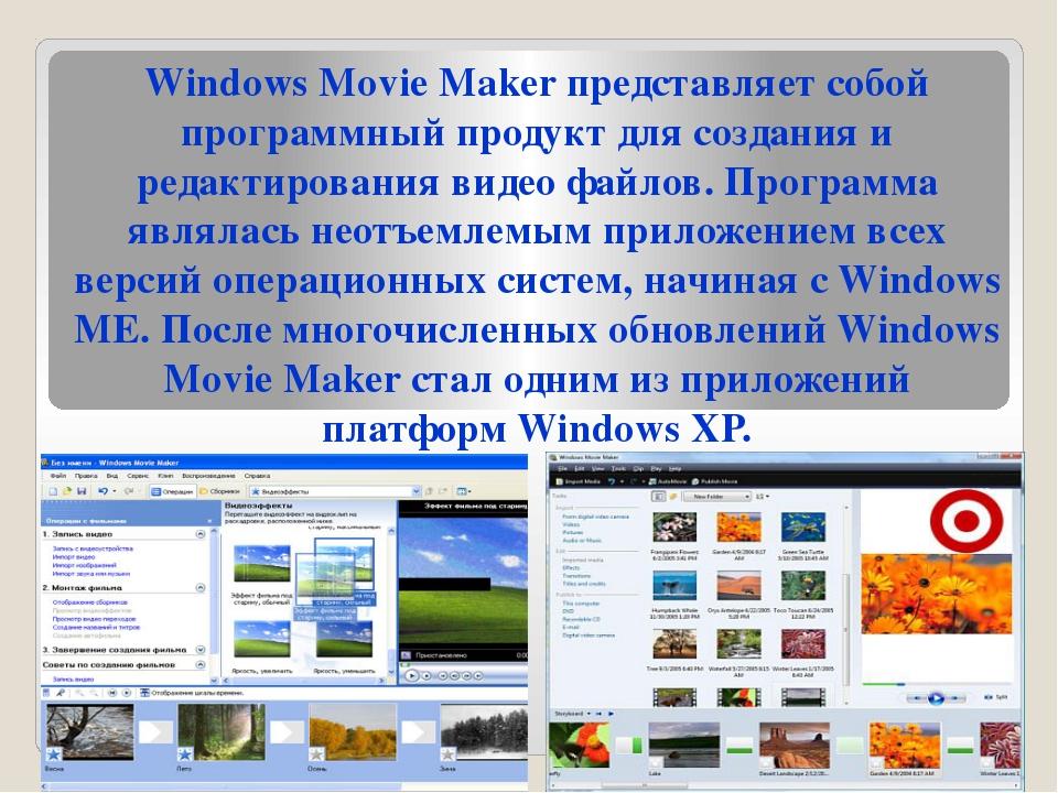 Windows Movie Maker представляет собой программный продукт для создания и ред...