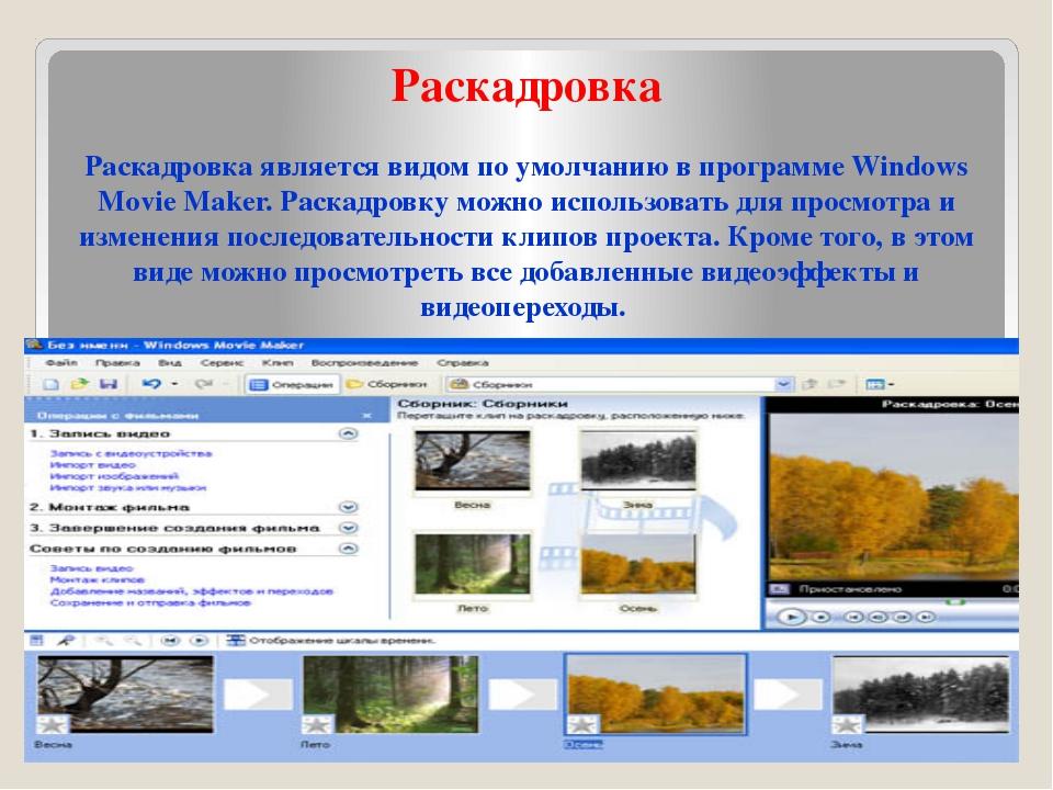 Раскадровка Раскадровка является видом по умолчанию в программе Windows Movie...