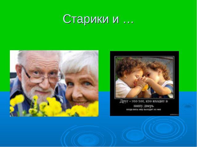 Старики и …