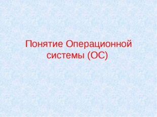Понятие Операционной системы (ОС)