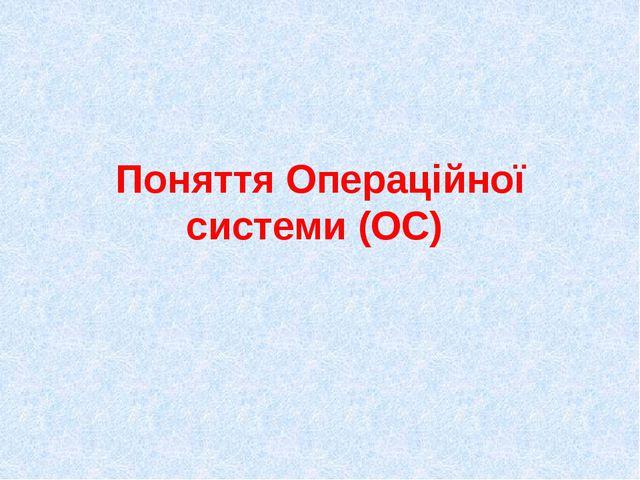Поняття Операційної системи (ОС)