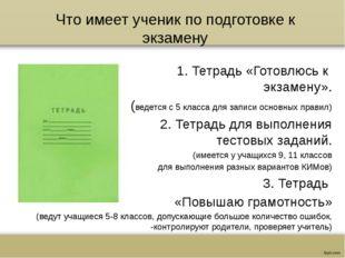 Что имеет ученик по подготовке к экзамену 1. Тетрадь «Готовлюсь к экзамену».