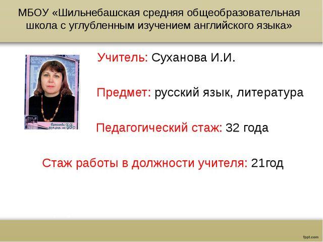МБОУ «Шильнебашская средняя общеобразовательная школа с углубленным изучение...