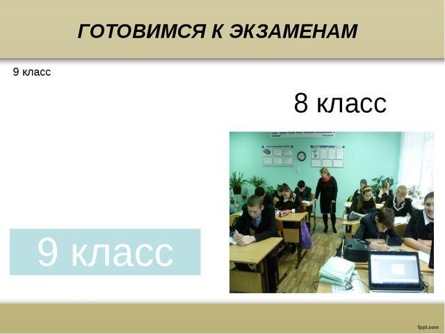 ГОТОВИМСЯ К ЭКЗАМЕНАМ 8 класс