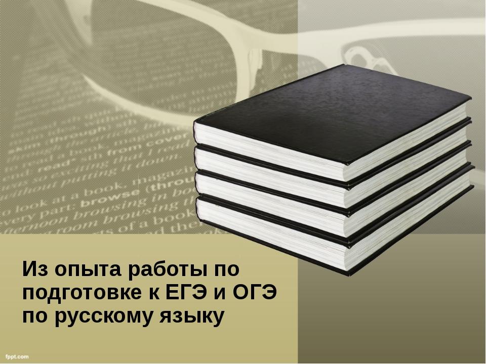 Из опыта работы по подготовке к ЕГЭ и ОГЭ по русскому языку