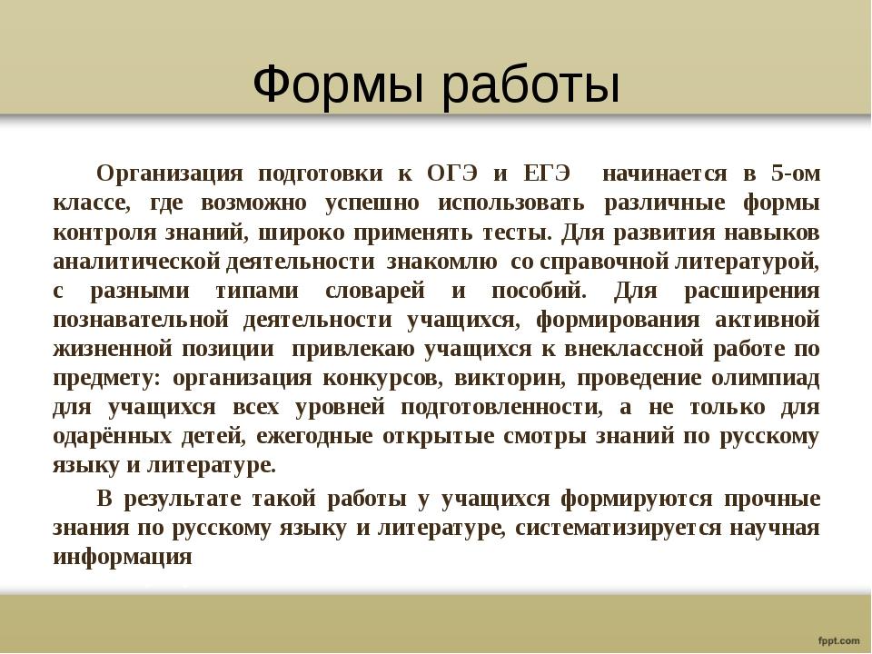 Формы работы Организация подготовки к ОГЭ и ЕГЭ начинается в 5-ом классе, гд...