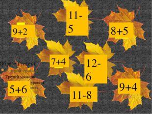 з а й ч о н о к 9+2 11-5 7+4 12-6 5+6 11-8 9+4 8+5