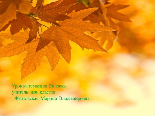 Урок математики 2 в класс учитель нач. классов Жертовская Марина Владимировна
