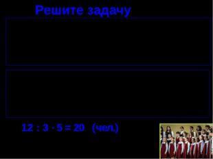 Решите задачу 1) В 5-м классе 24 ученика. К «Битве хоров» готовятся из них. С