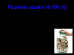 Решение задачи № 889 (а) Всего – ? руб. Часть – 48 руб. – это от Ответ: 64 ру