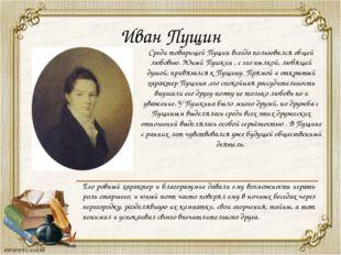 Иван Пущин Среди товарищей Пущин всегда пользовался общей любовью. Юный Пушки