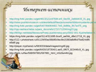 Интернет-источники http://img-fotki.yandex.ru/get/4613/121447594.e/0_6ec55_2e