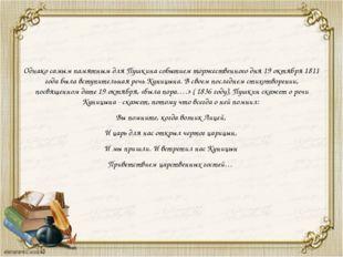 Однако самым памятным для Пушкина событием торжественного дня 19 октября 1811