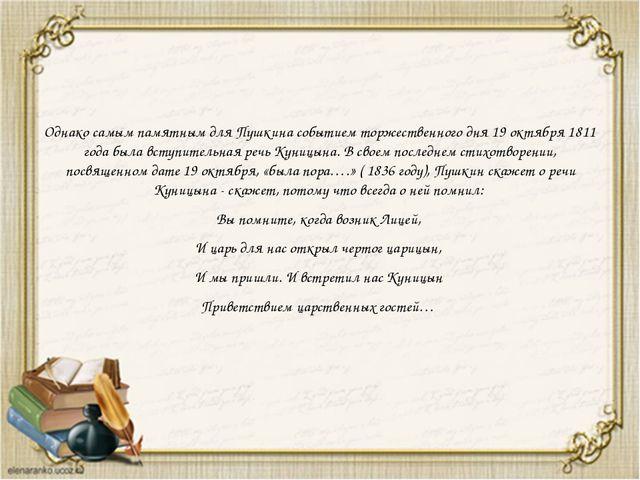 Однако самым памятным для Пушкина событием торжественного дня 19 октября 1811...