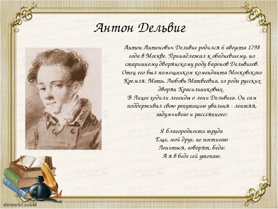 Антон Дельвиг Антон Антонович Дельвиг родился 6 августа 1798 года в Москве. П...