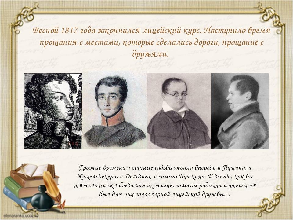 Весной 1817 года закончился лицейский курс. Наступило время прощания с местам...
