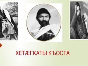 ХЕТÆГКАТЫ КЪОСТА