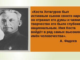 «Коста Хетагуров был истинным сыном своего народа, он отражал его думы и чая