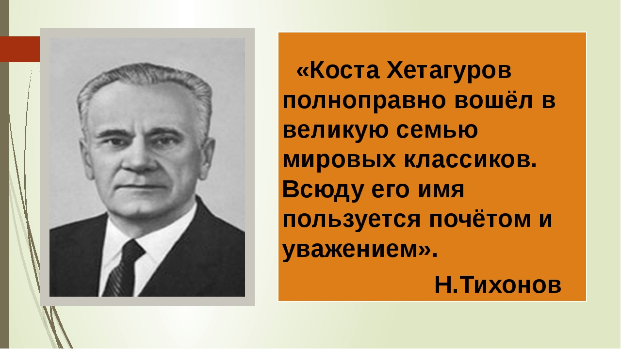 «Коста Хетагуров полноправно вошёл в великую семью мировых классиков. Всюду...