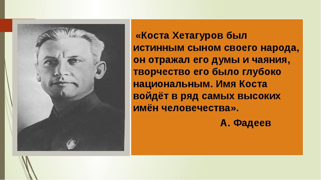 «Коста Хетагуров был истинным сыном своего народа, он отражал его думы и чая...