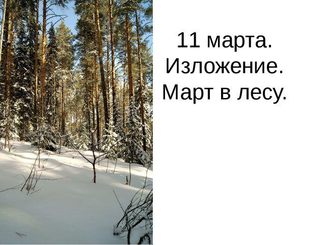 11 марта. Изложение. Март в лесу.