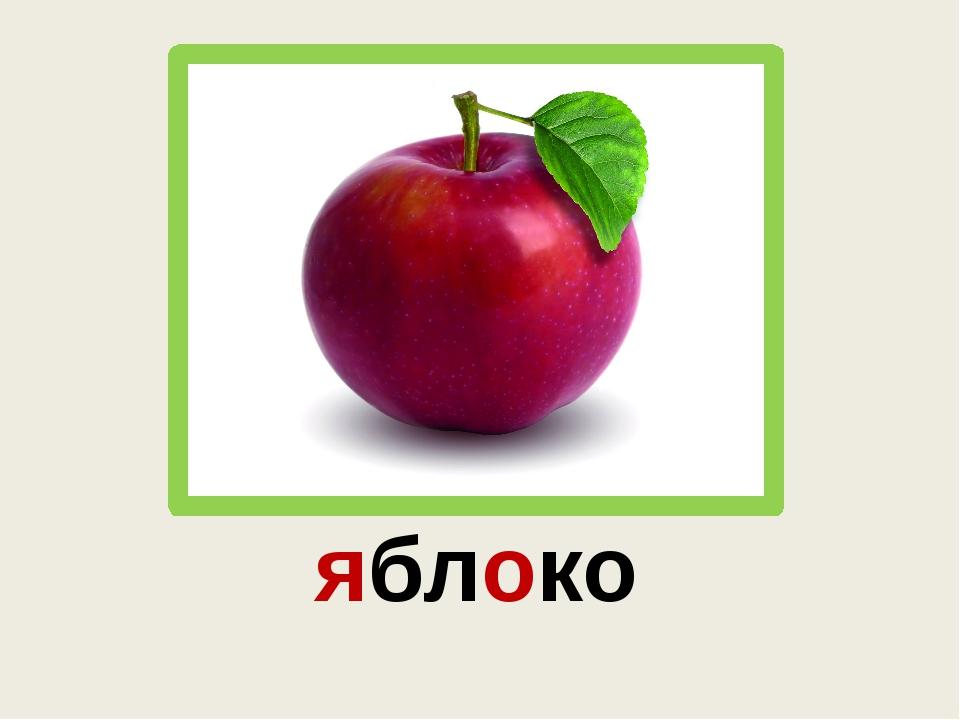 поздравлениями картинки к слову яблоня произошел самом начале
