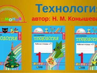 Технология автор: Н. М. Конышева