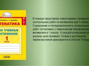 В тетради представлен новый вариант проверочных (контрольных) работ по матем