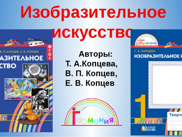 Изобразительное искусство Авторы: Т. А.Копцева, В. П. Копцев, Е. В. Копцев