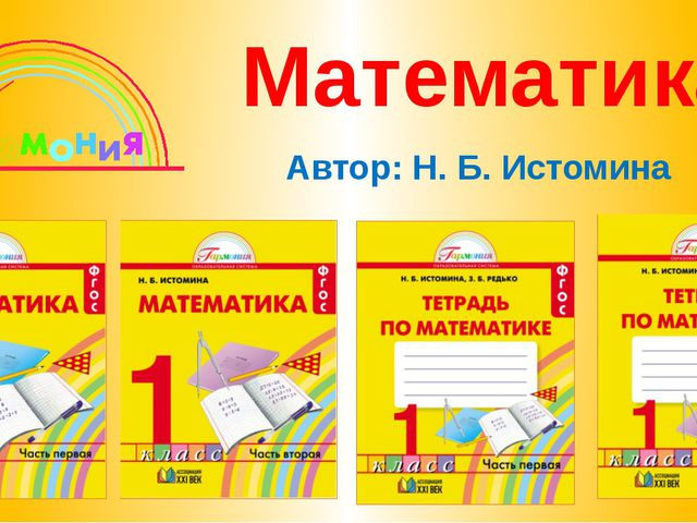 Математика Автор: Н. Б. Истомина