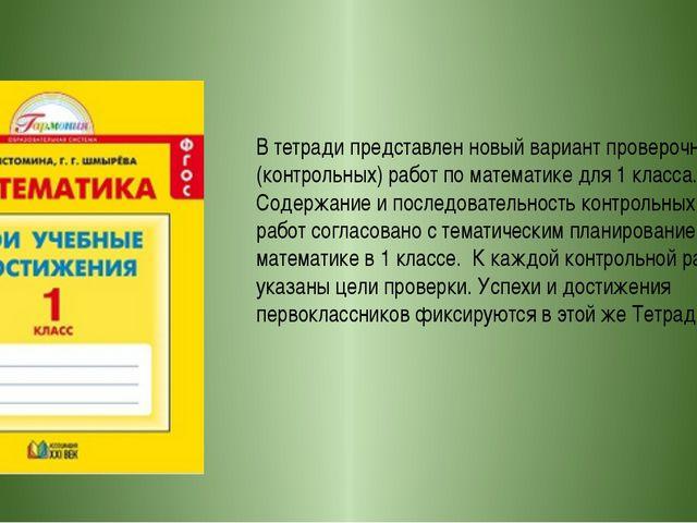 В тетради представлен новый вариант проверочных (контрольных) работ по матем...