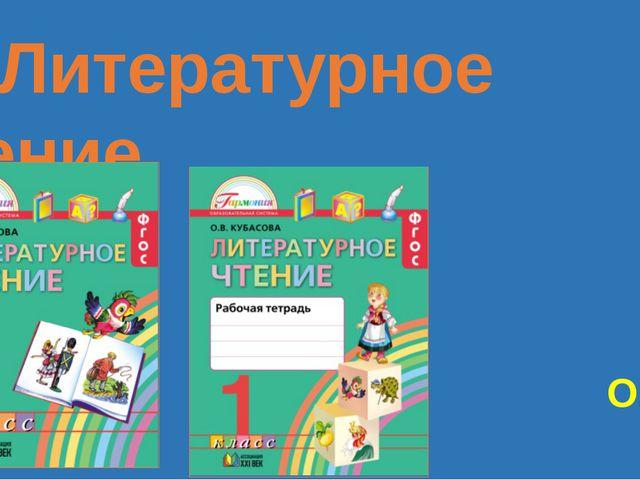 Литературное чтение Автор: О. В. Кубасова