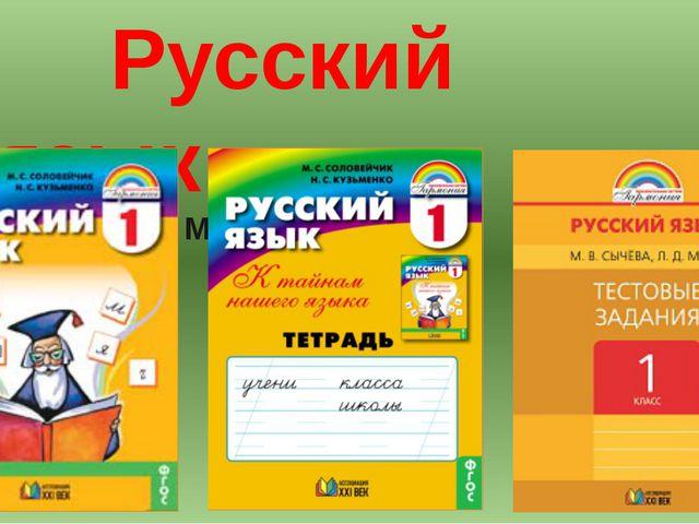 Русский язык Авторы: М. С. Соловейчик, Н. С. Кузьменко