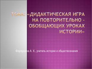 Фархушина А. Х., учитель истории и обществознания