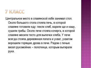 Центральное место в славянской избе занимал стол. Около большого стола стояла