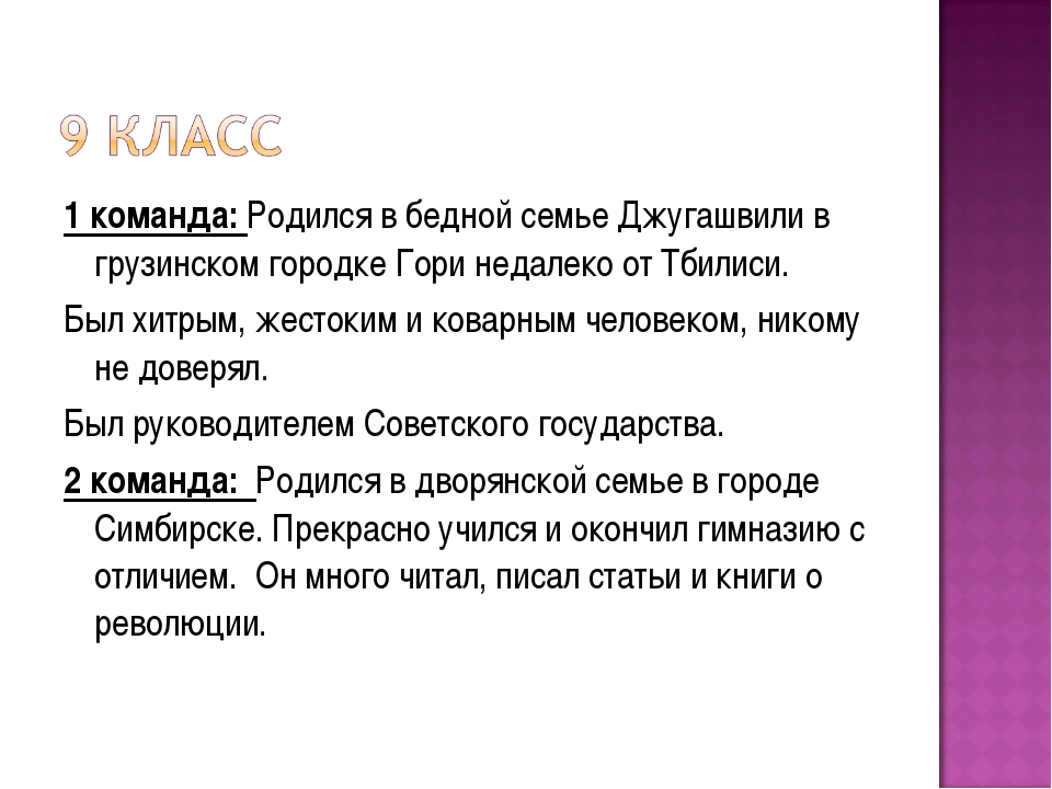 1 команда: Родился в бедной семье Джугашвили в грузинском городке Гори недале...
