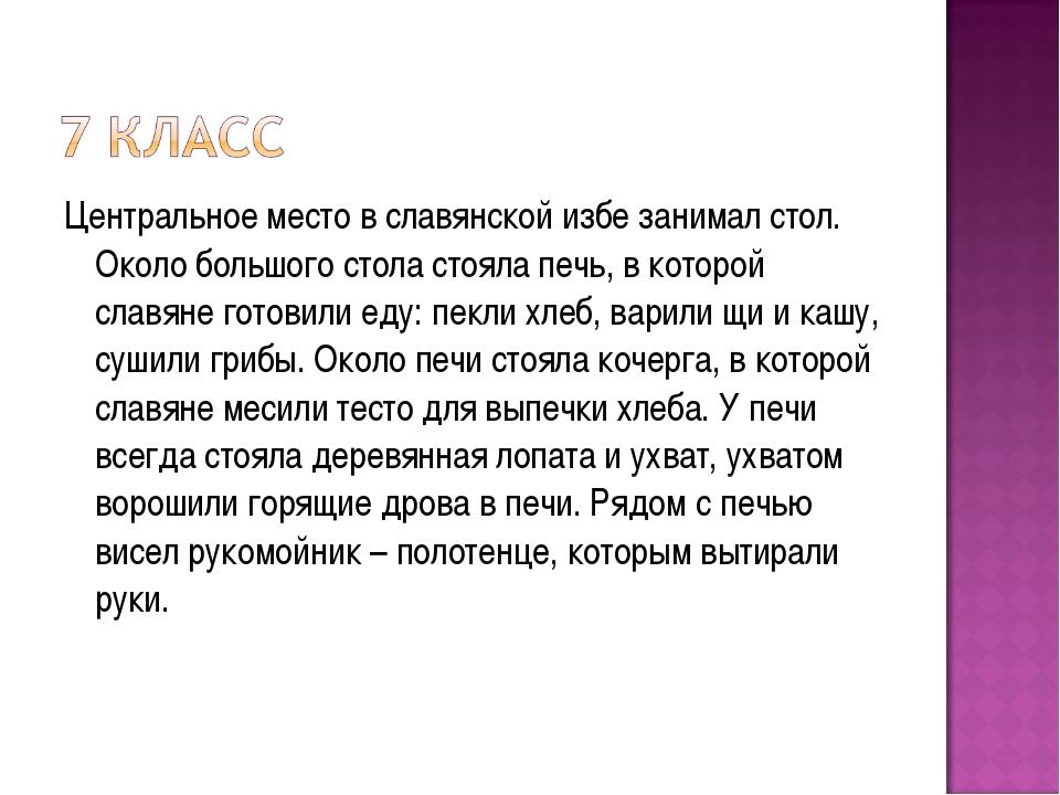 Центральное место в славянской избе занимал стол. Около большого стола стояла...