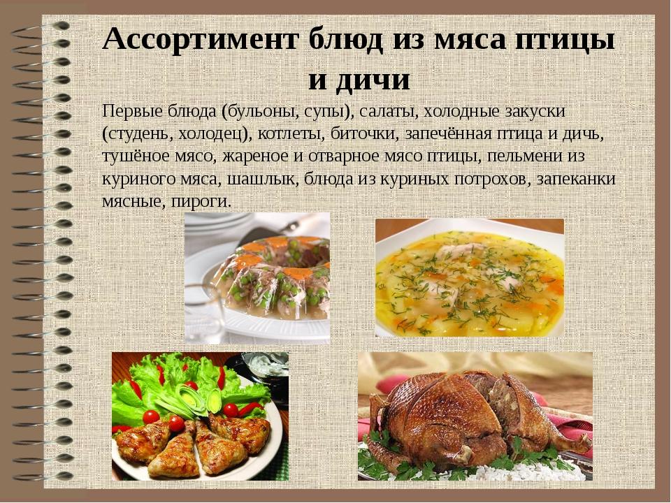 Рецепты мяса птицы простые с фото