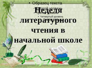 Неделя литературного чтения в начальной школе