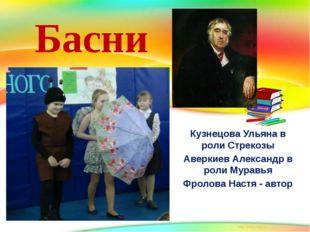 Басни Кузнецова Ульяна в роли Стрекозы Аверкиев Александр в роли Муравья Фрол
