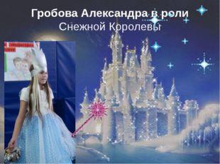 Гробова Александра в роли Снежной Королевы