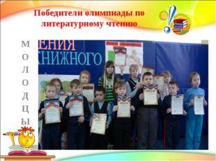 Победители олимпиады по литературному чтению М О Л О Д Ц Ы