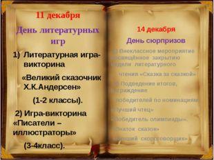 11 декабря День литературных игр Литературная игра-викторина «Великий сказоч