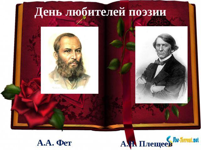 День любителей поэзии А.А. Фет А.Н. Плещеев