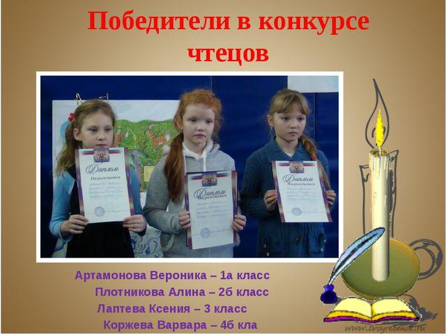Победители в конкурсе чтецов Артамонова Вероника – 1а класс Плотникова Алина...