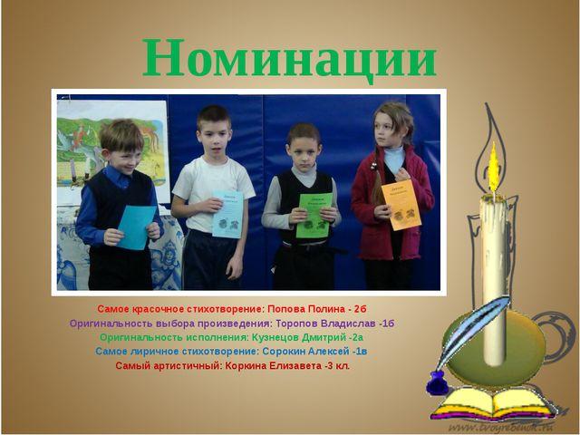 Номинации Самое красочное стихотворение: Попова Полина - 2б Оригинальность вы...